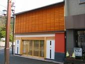 伊豆市修善寺温泉の椎茸土産物店の外装リフォームが完成しました